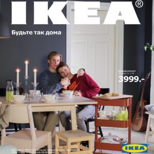 coppia-gay-su-copertina-catalogo-ikea-anche-in-russia